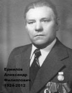 Ермилов Александр Филиппович