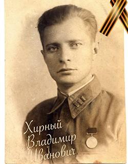 Хирный Владимир Иванович
