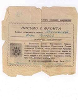 Хрусталев Тимофей Федорович
